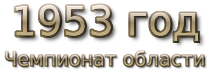 1953 год. Чемпионат области