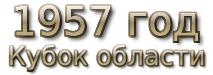 1957 год. Кубок области