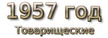 1957 год. Товарищеские матчи