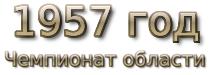 1957 год. Чемпионат области