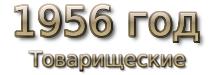 1956 god. Товарищеские матчи