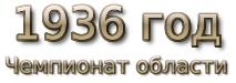 1936 god. Чемпионат области