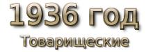 1936 год. Товарищеские матчи