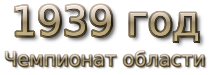 1939 год. Чемпионат области