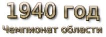 1940 god. Чемпионат области