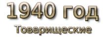1940 god. Товарищеские матчи