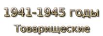 1941-1945 godы. Товарищеские матчи