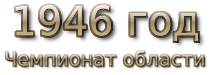 1946 god. Чемпионат области