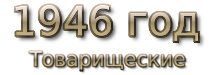 1946 год. Товарищеские матчи