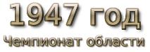 1947 god. Чемпионат области
