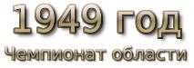 1949 год. Чемпионат области