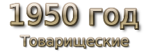 1950 год. Товарищеские матчи