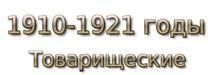 1910-1921 godы. Товарищеские матчи