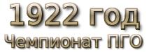 1922 god. Чемпионат Приокского горного округа