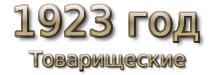 1923 god. Товарищеские матчи