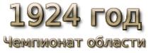 1924 god. Чемпионат губернии
