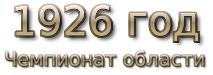 1926 god. Чемпионат губернии