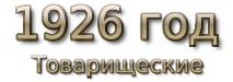 1926 god. Товарищеские матчи