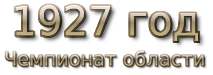 1927 god. Чемпионат губернии
