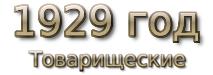 1929 god. Товарищеские матчи