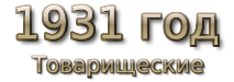 1931 god. Товарищеские матчи