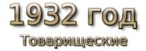 1932 god. Товарищеские матчи