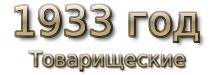 1933 god. Товарищеские матчи